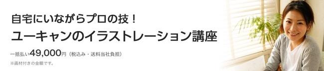 イラスト通信講座_03